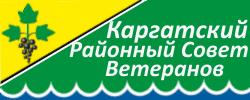 Каргатский районный совет ветеранов
